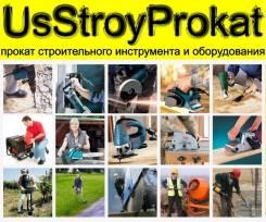 Прокат и аренда строительного инструмента и оборудования