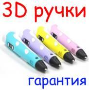 3Д ручка 3D 2 поколение Дисплей + Пластик + Гарантия, русский, Доставка