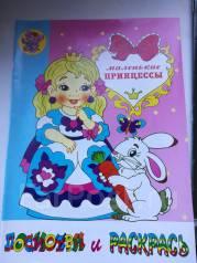 """Раскраски """"маленькие Принцессы"""""""