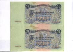 Продам комплект банкноты за 1947г, 50рублей