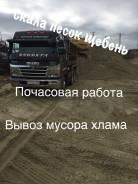 Песок щебень скала земля, вывоз мусора, машины 6-15 кубов
