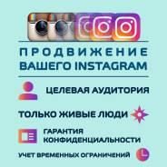 Продвижение и Раскрутка Instagram