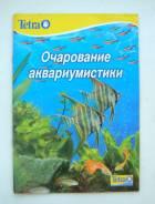 Литература по уходу за рыбками, аквариумом