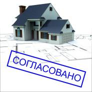 Разрешения на строительство, проекты