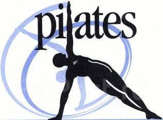 Пилатес.
