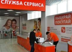 Специалист сервисного обслуживания. ИП Штана И.С. Торговый центр Максим