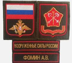 Комплект шевронов на военную форму