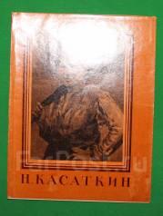 Книга. Н. Касаткин. Репродукции М. - 1957 год. Оригинал. Под заказ