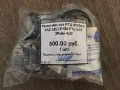 Ремкомплект рабочего тормозного цилиндра. ГАЗ Газель УАЗ Буханка УАЗ Хантер УАЗ Патриот УАЗ 3151, 3151