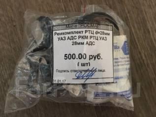 Ремкомплект рабочего тормозного цилиндра. ГАЗ ГАЗель УАЗ Буханка УАЗ Патриот УАЗ 3151, 3151 УАЗ Хантер