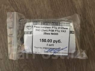 Ремкомплект рабочего тормозного цилиндра. УАЗ