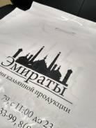 Пакеты с логотипом вашей компании!