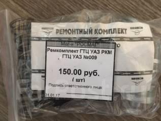 Ремкомплект главного тормозного цилиндра. УАЗ