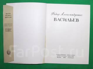 Книга. Ф. Васильев Репродукции Изогиз 1963 год. Оригинал. Под заказ