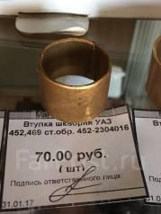 Подшипник шкворня. УАЗ Буханка УАЗ 469