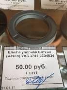 Шайба. УАЗ