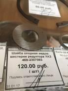 Шайба редуктора. УАЗ