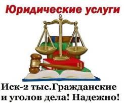 Адвокат, Скидки на услуги ! До 30% Консультация по телефону бесплатно!