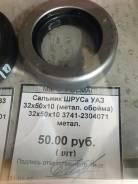 Сальник привода. УАЗ