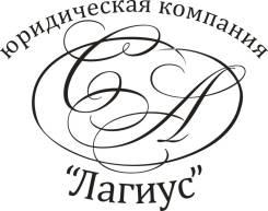 Юридическая компания Лагиус