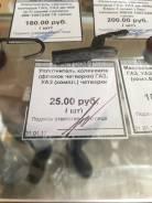 Уплотнитель коленвала (флажок четверки) (комп. ) УАЗ, ГАЗ. ГАЗ УАЗ