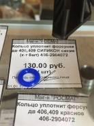 Кольца форсунок. ГАЗ УАЗ
