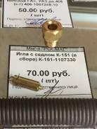 Ремкомплект карбюратора. УАЗ