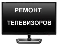 Ремонт телевизоров, мониторов.