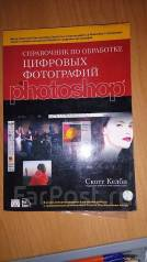 Справочник по обработке цифровых фотографий + диск