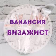 Визажист-консультант. ВИЗАЖИСТ. Улица Советская 70а