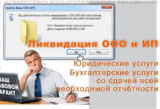 Бухгалтерские услуги Ликвидация ИП и ООО со сдачей отчётности