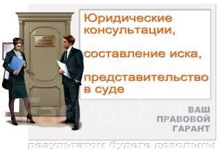 Юридические консультации, составление иска, представительство в суде
