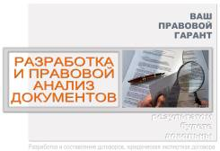 Разработка и составление договоров, юридическая экспертиза договора