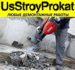 Демонтаж стен и полов и др. демонтажные работы