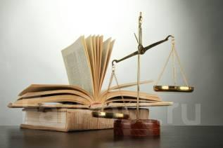 Бесплатная и за символическое вознаграждение юридическая помощь!