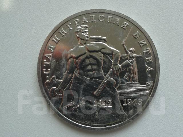 3 рубля сталинградская битва 1993 г альбом для банкнот однаклассники