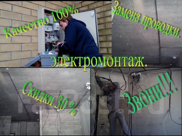 Электрик! Электромонтаж! Услуги электрика! Звони! Ремонт замена проводки!