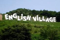 Южная Корея. Сеул. Образовательный тур. Английская деревня в Южной Корее (АВИА)