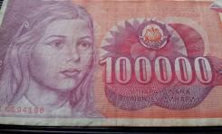 Динар Югославский.