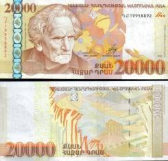 Драм Армянский. Под заказ