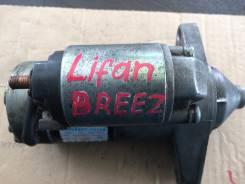 Стартер. Lifan Breez, 520 Двигатели: LF481Q3, LF479Q3