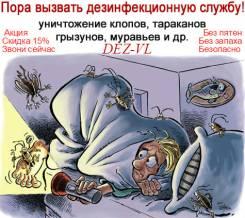 Уничтожение насекомых: Тараканы, Клопы. Акция-От 500р БЕЗ Запаха