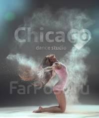 Танцевальная студия chicaGO. Объявляет новый набор на сентябрь