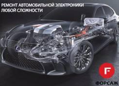 Автоцентр Форсаж - Диагностика и ремонт автомобильной электроники.