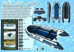 Solar 450. длина 4,50м., двигатель подвесной
