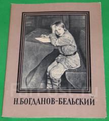 Книга. Н. Богданов - Бельский. Репродукции. Изогиз М. - 1962 год. Оригинал. Под заказ