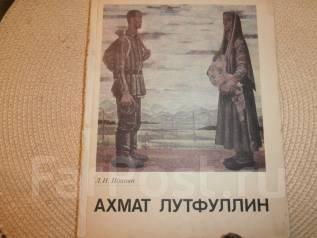 Л. Н. Попова. Ахмат Лутфуллин. Изд. 1978.