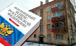 Юрист - жилищное право, споры в сфере ЖКХ