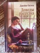 """Продам книгу Д. Остен """"Доводы рассудка"""""""