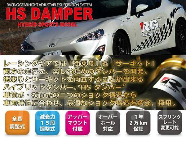 Амортизатор. Mitsubishi Lancer Evolution, CP9A, CT9A Honda: Accord, Civic, Civic Type R, Fit, S2000, Integra Mazda: Roadster, RX-7, RX-8, MX-5, Efini...